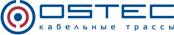 Остек – крупнейшее в России предприятие-изготовитель, предлагающее отечественному рынку металлические кабеленесущие системы, включающие все типы лотков - лотки-короба (перфорированные и неперфорированные), проволочные и лестничные лотки, аксессуары к ним, а также систему подвесов и крепежа