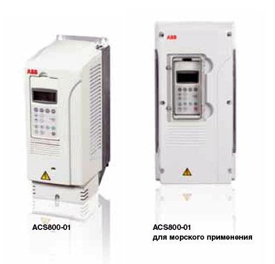 Приводы настенного монтажа ACS800-01